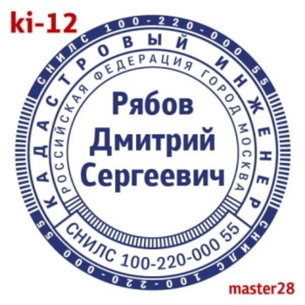 pechat-kadastrovyx-inzhenerov-12