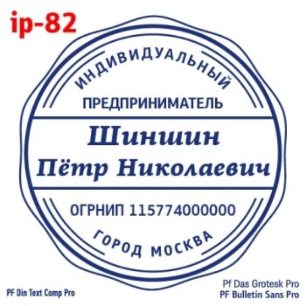 shablonip-#82