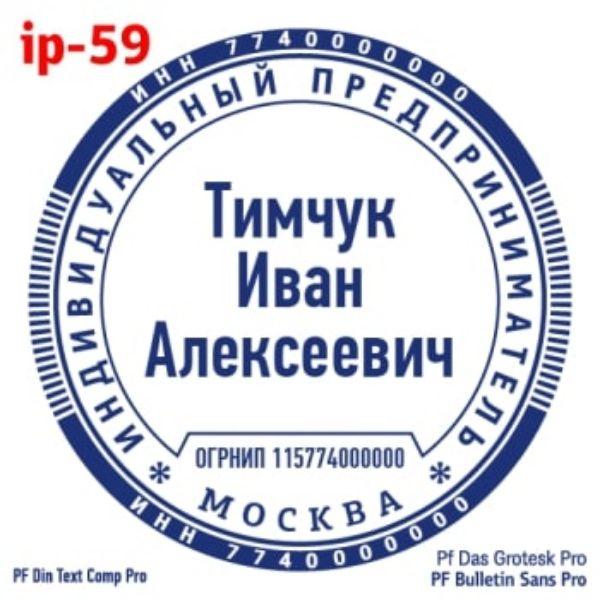 shablonip-#59