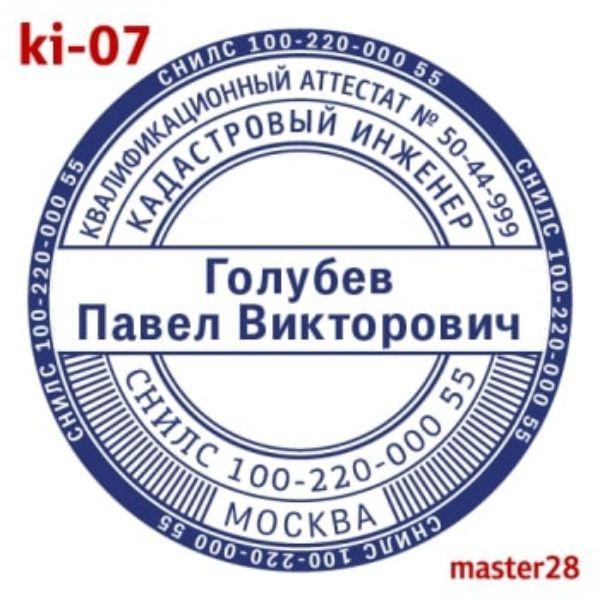 pechat-kadastrovyx-inzhenerov-7