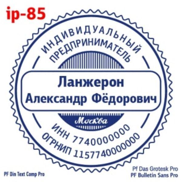 shablonip-#85