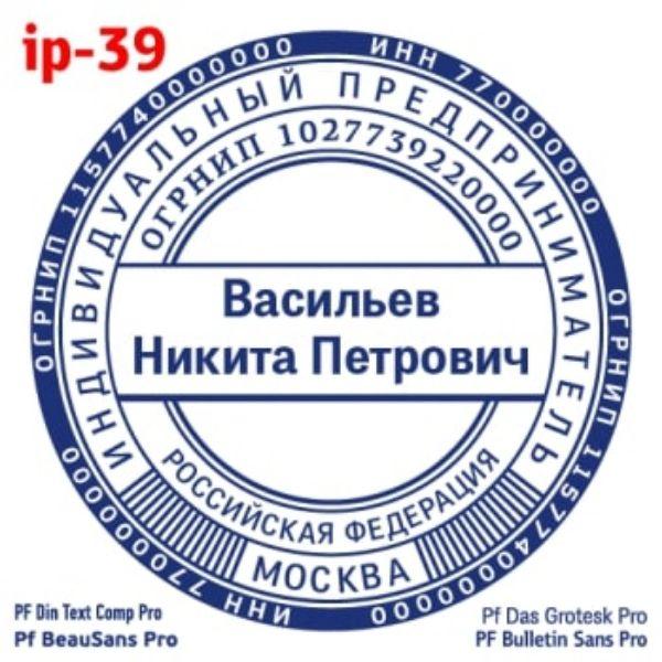 shablonip-#39