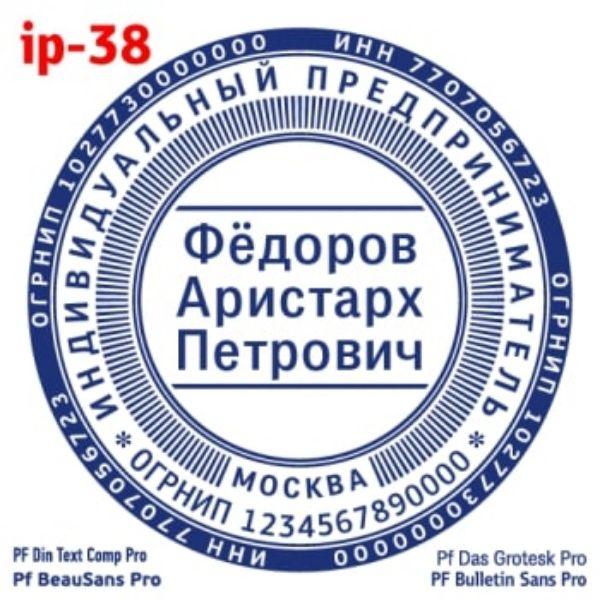 shablonip-#38