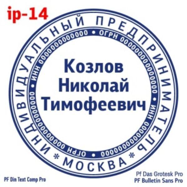 shablonip-#14