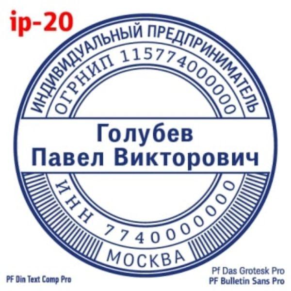 shablonip-#20