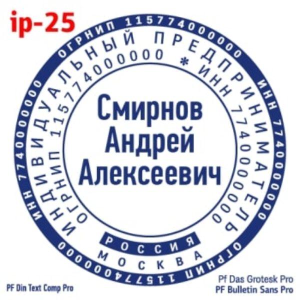 shablonip-#25