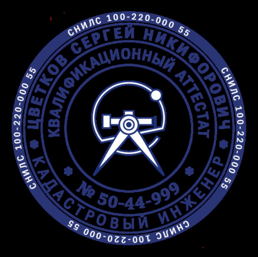 obrazec-pechati-kadastrovyx-inzhenerov