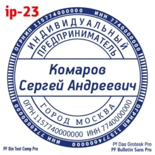 shablonip-#23