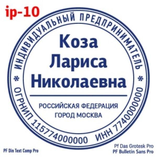shablonip-#10