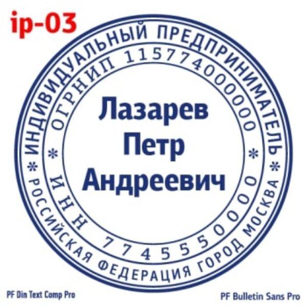 shablonip-#3