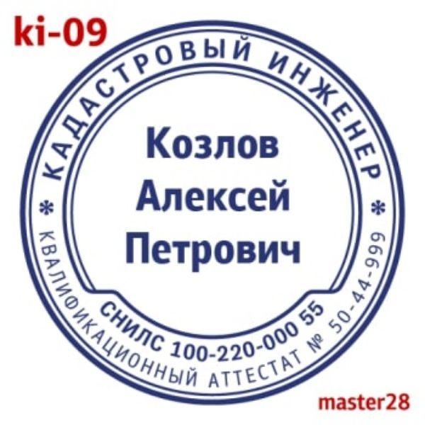 pechat-kadastrovyx-inzhenerov-9