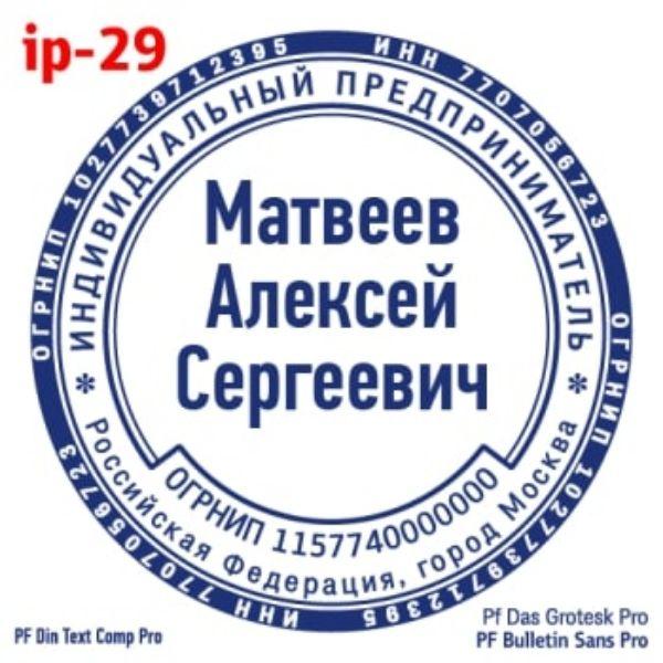 shablonip-#29