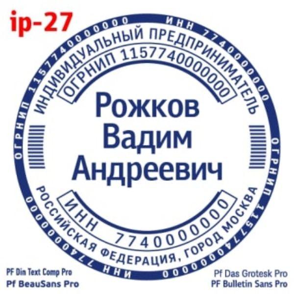 shablonip-#27