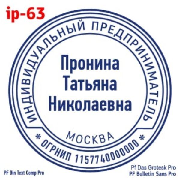 shablonip-#63