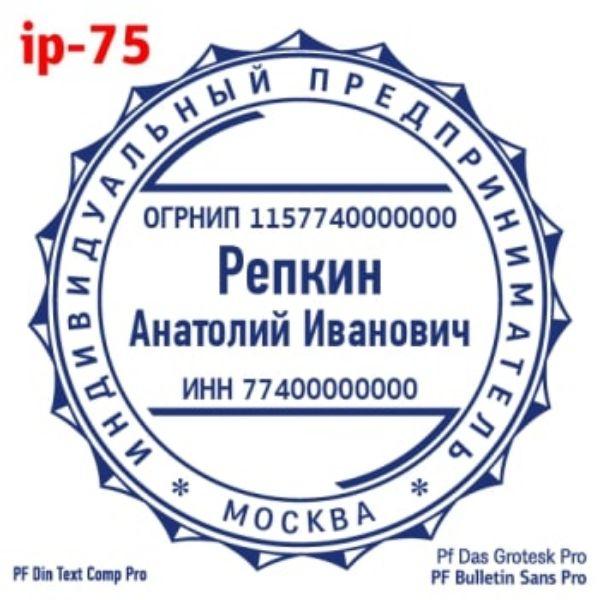 shablonip-#75