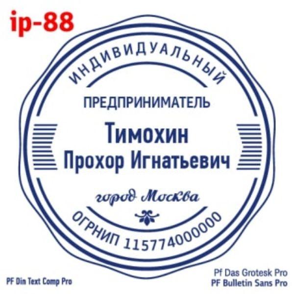 shablonip-#88
