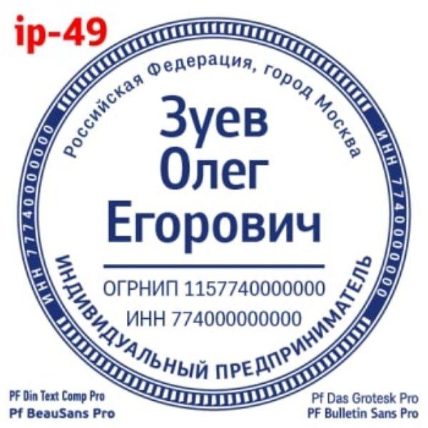 shablonip-#49
