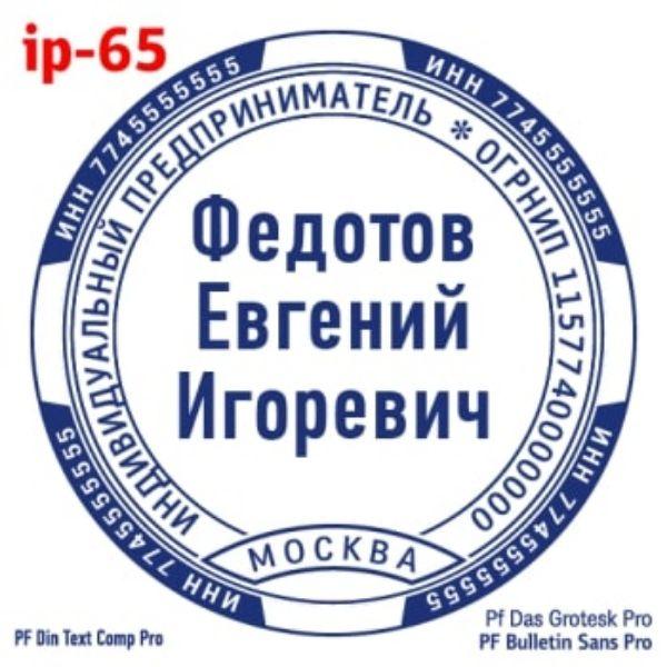 shablonip-#65