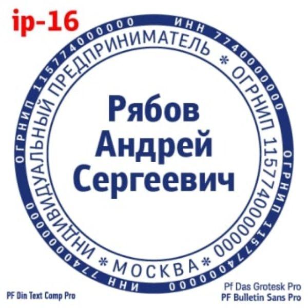 shablonip-#16