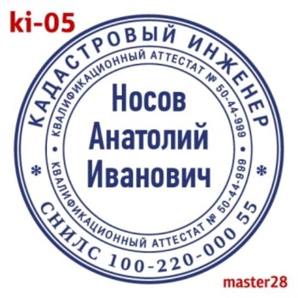 pechat-kadastrovyx-inzhenerov-5