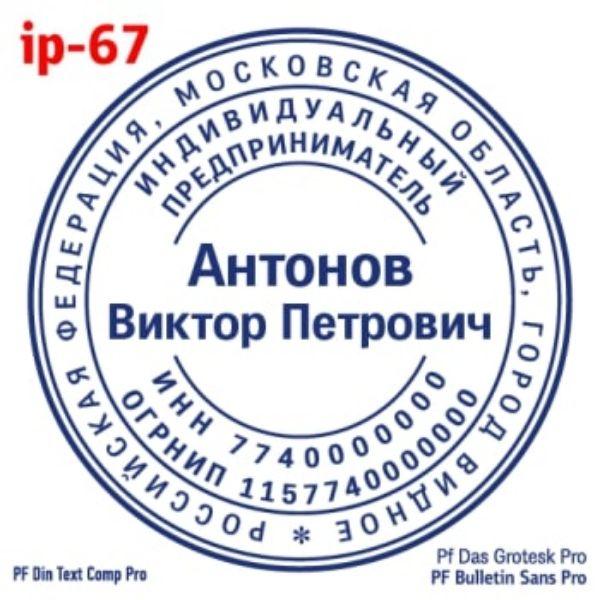 shablonip-#67