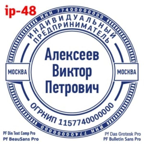 shablonip-#48