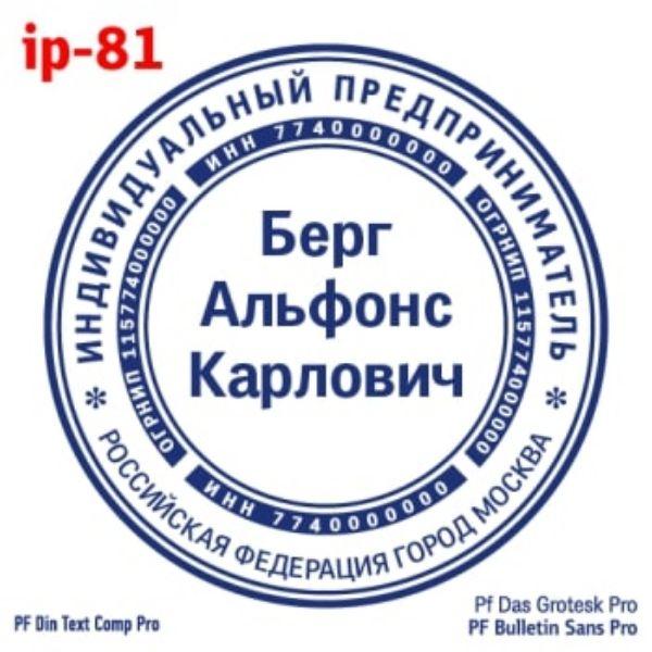 shablonip-#81