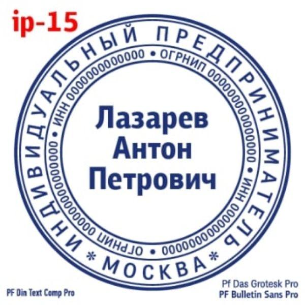 shablonip-#15