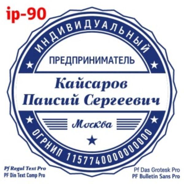 shablonip-#90
