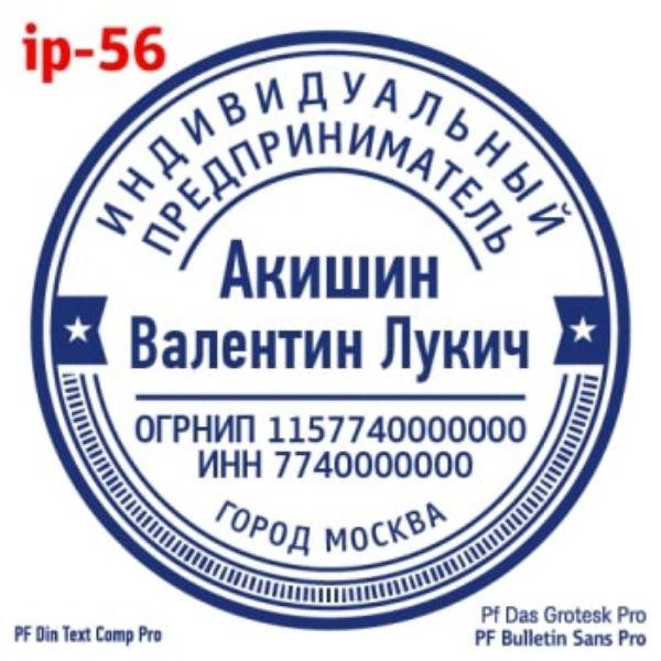 shablonip-#56