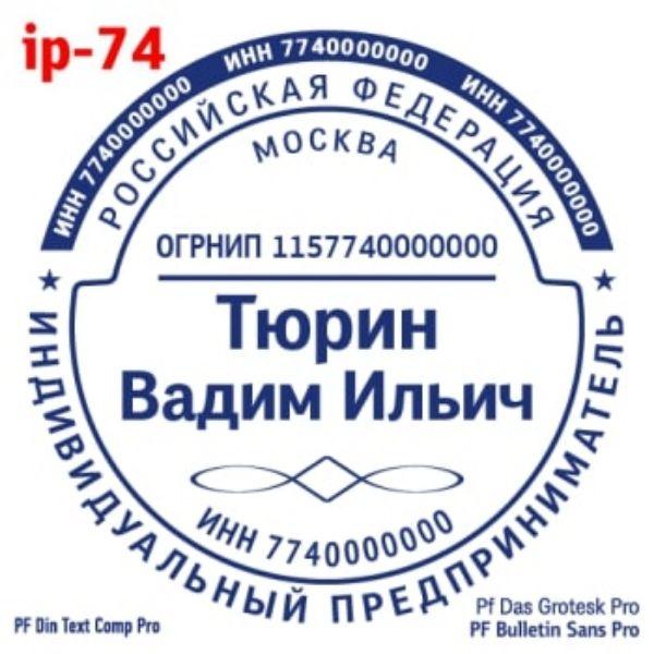 shablonip-#74