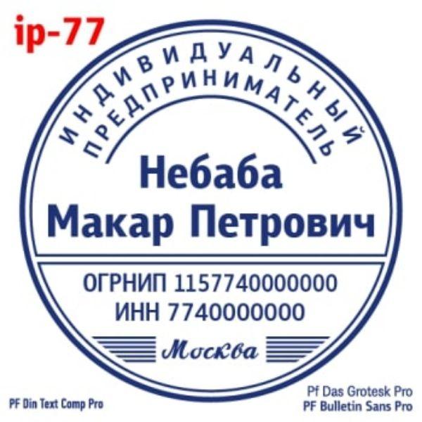 shablonip-#77