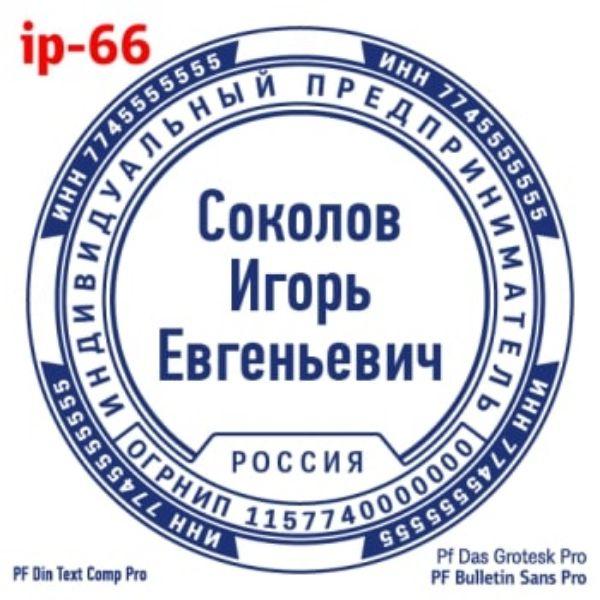 shablonip-#66