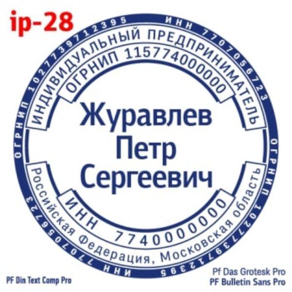 shablonip-#28