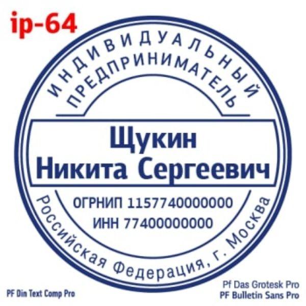 shablonip-#64