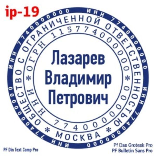 shablonip-#19