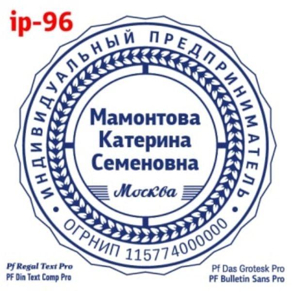 shablonip-#96