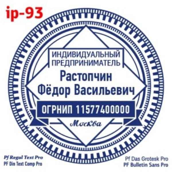 shablonip-#93