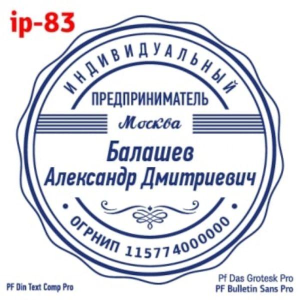 shablonip-#83
