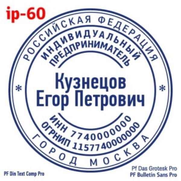 shablonip-#60