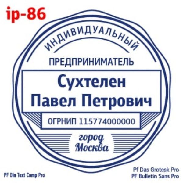 shablonip-#86