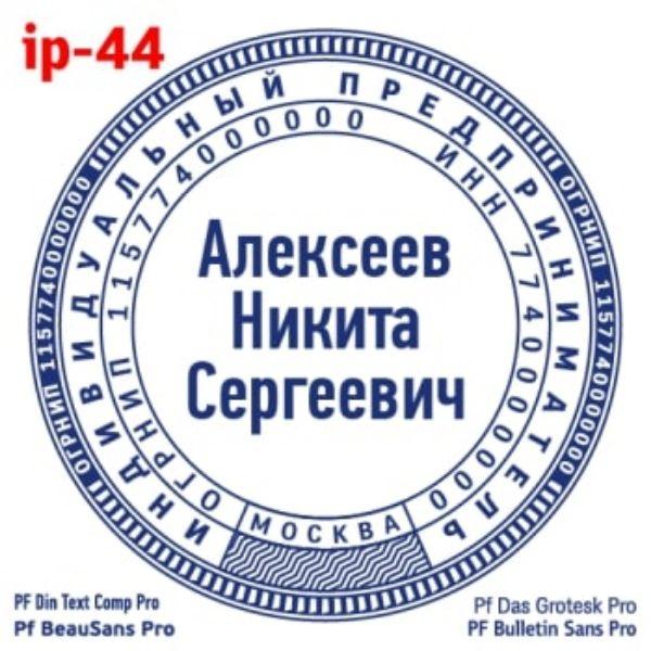shablonip-#44
