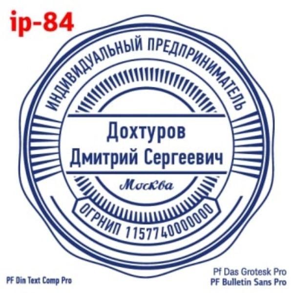 shablonip-#84