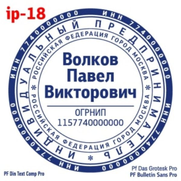 shablonip-#18