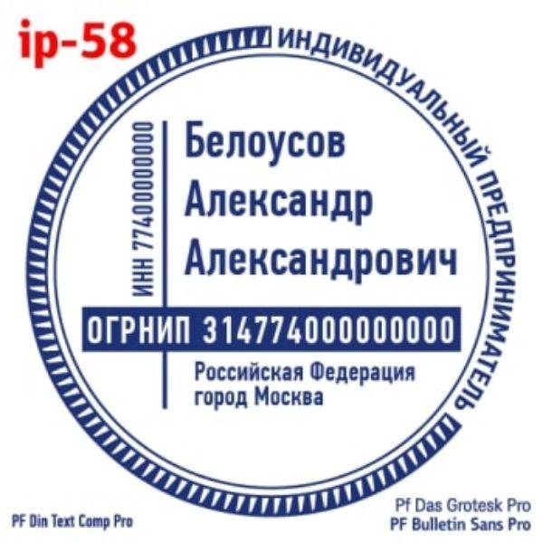 shablonip-#58