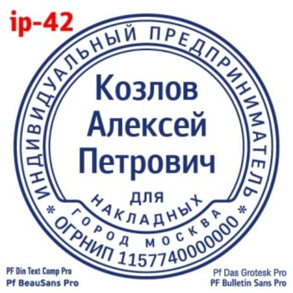shablonip-#42