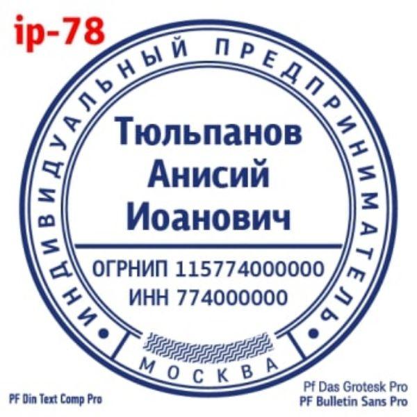 shablonip-#78