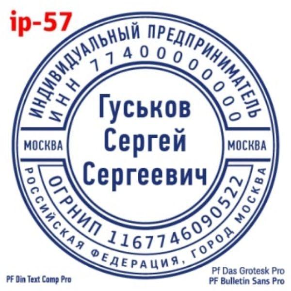 shablonip-#57