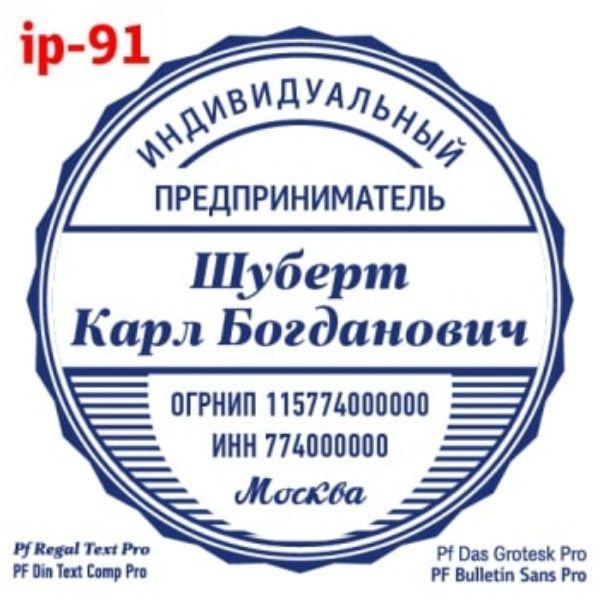 shablonip-#91