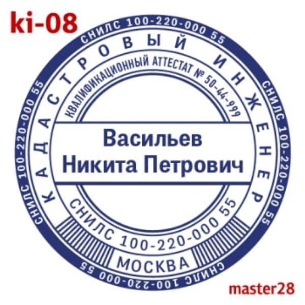 pechat-kadastrovyx-inzhenerov-8